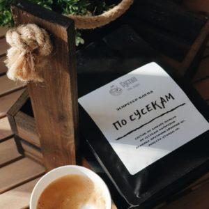 Кофе зерновой «По Сусекам», 250 г
